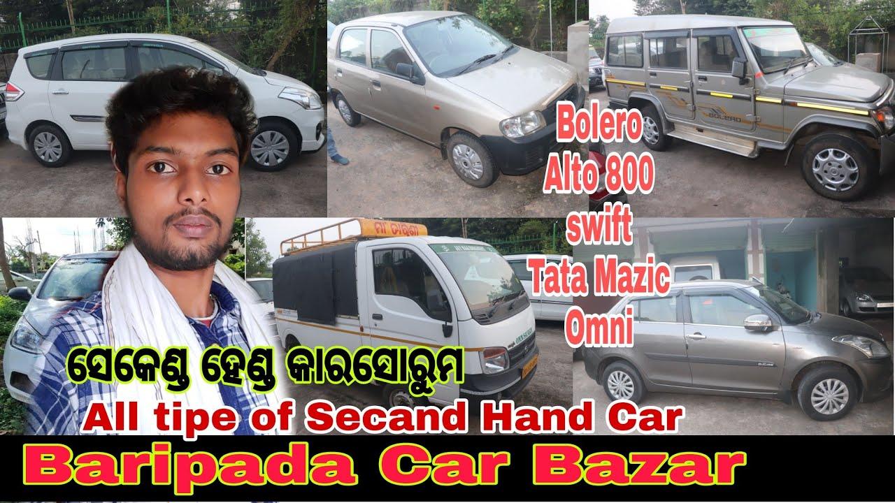 Baripada Car Bazar | Sacand Hand Car Sworoom Baripada | Alto800|Bolero|Swift Dzire|Tata mazic|omni |