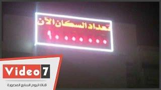 بالفيديو.. رسمياً..تعداد سكان مصر يصل إلى 90 مليون نسمة