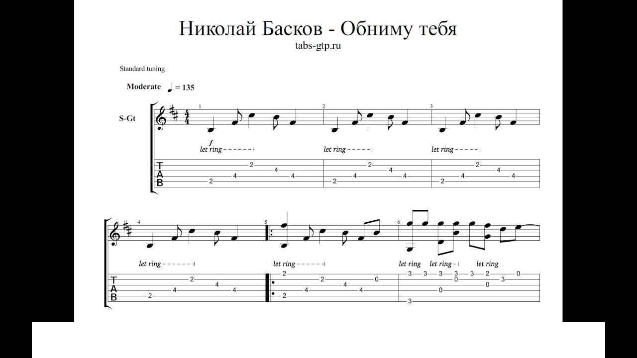 Песня николай басков обниму тебя скачать.