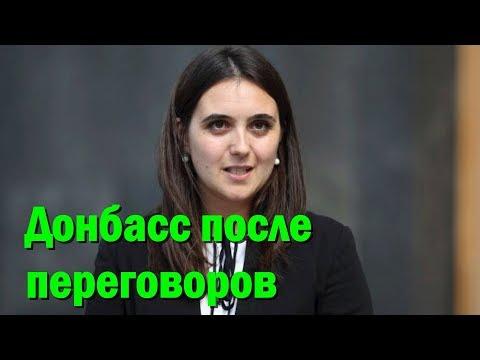 Мендель рассказала, что будет на Донбассе сразу после переговоров Зеленского с Путиным