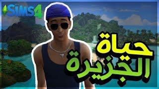 Sims 4 | #1 | تعبت من الحر وقررت اعيش بجزيرة 😂  | #حياة_الجزيرة