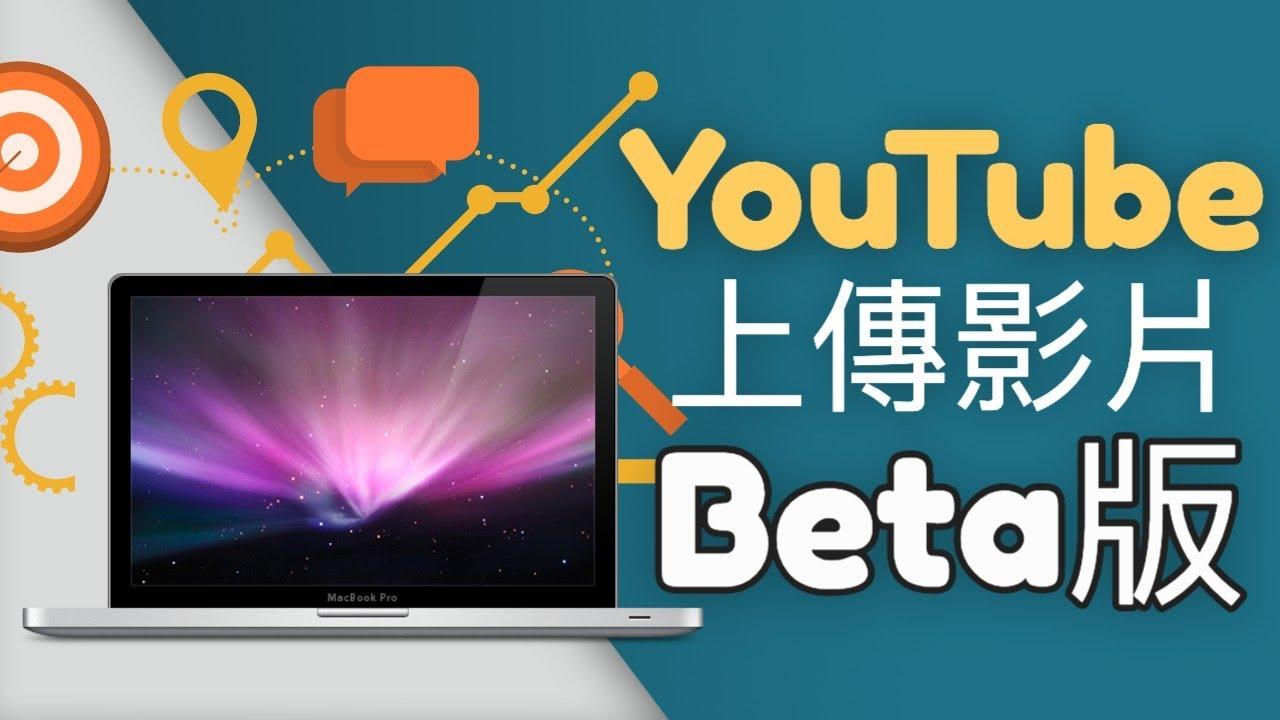 上傳影片 (YouTube Beta 版)有乜特別? - YouTube