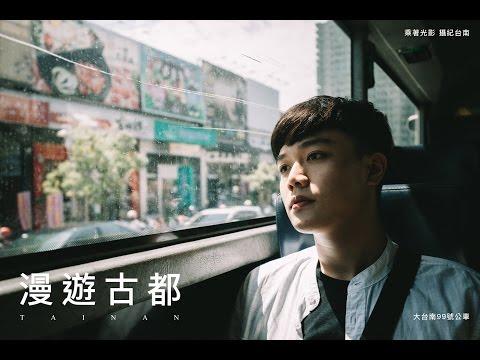 2016大台南公車微電影創作競賽 - 冠軍「漫遊古都」