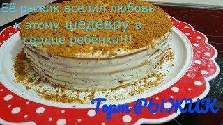 Наслаждение от Вкуса!!! Это торт РЫЖИК друзья!!!