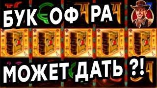 Бонусные Игры в  Book of Ra х100 Банк Увеличился в 3 Раза.Это Без Преувеличения Легендарный Слот!