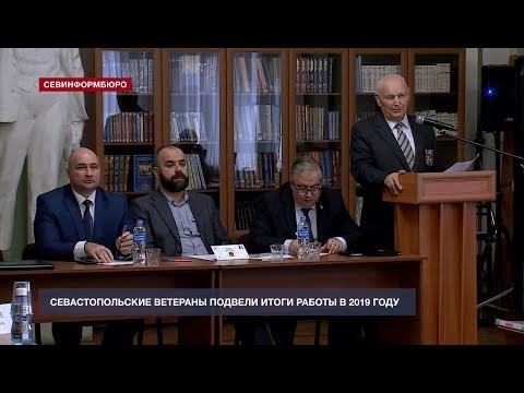 НТС Севастополь: Севастопольские ветераны подвели итоги работы в 2019 году