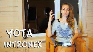Интернет на даче. Отзыв о YOTA. Обращение к INTRONEX.