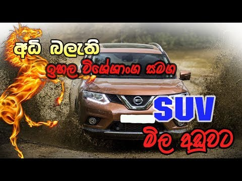 NISSAN X-TRAIL REVIEW (SINHALA) FROM MALITH SHIRANTHA