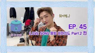 [윤쿠쿠캠 시즌2] Ep.45 윤지성 'LOVE SONG' 음악방송 비하인드 Part.2 편