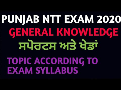 General knowledge|| ਸਪੋਰਟਸ ਅਤੇ ਖੇਡਾਂ||Sports and games ||important questions||NTT exam 2020