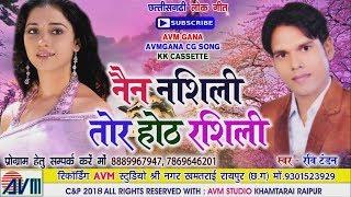 रवि टंडन-Cg Song-Nain Nashil Tor Hoth Rashil-Ravi Tandan-New Hit Chhattisgarhi Geet HD Video2018