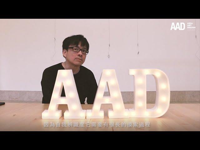 【設計師專訪系列#1】AAD亞洲視覺藝術交流平台 陳育民執行長