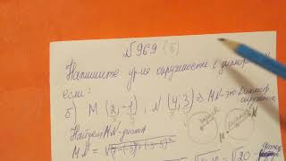 969 геометрия 9 класс. Напишите уравнение окружности