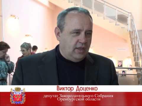 Доценко виктор алексеевич оренбург