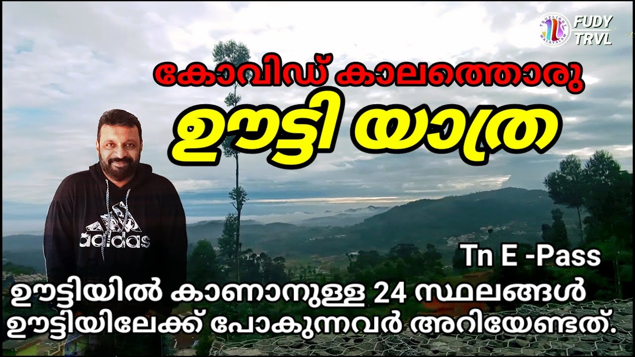 Download #ooty2021, Covid time in Ooty Malayalam,  ഊട്ടിയിൽ കാണേണ്ട 24 സ്ഥലങ്ങൾ,  Entry Pass in ooty