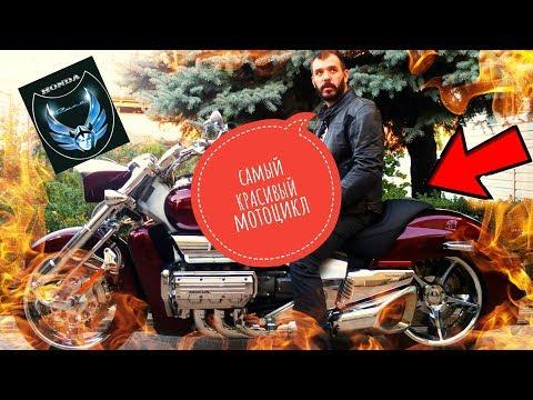 САМЫЙ КРАСИВЫЙ МОТОЦИКЛ! ★ Honda NRX1800 Valkyrie Rune
