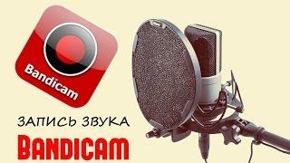 Как записывать звук в программе Bandicam. Как убрать шумы при записи звука Bandicam(Bandicam тут - https://yadi.sk/d/6cs6w73xmgykD Теперь ВСЕ скидки и акции мы собрали специально для вас на нашем сайте, ВАМ оста..., 2016-01-05T12:00:00.000Z)