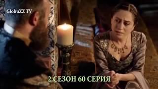Душевный разговор Повелителя и Гюльфем Хатун 60