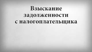 Взыскание задолженности с налогоплательщика(, 2017-03-19T05:23:15.000Z)