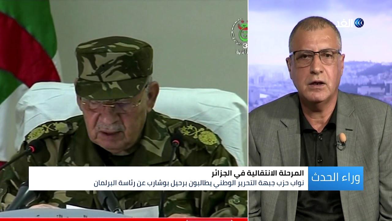 قناة الغد:عبدالكريم تيفرقنيت: جبهة التحرير تحاول العودة للمشهد الجزائري بثوب جديد