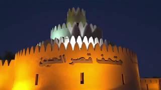 My Heritage, My Responsibility - Al Ain | تراثي، مسؤوليتي - العين