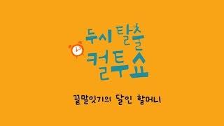 [SBS][컬투쇼 6차UCC] 인기상, 끝말잇기의 달인 할머니