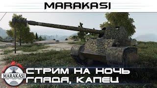 Стрим на ночь глядя World of Tanks