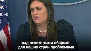 США продолжат диалог с Россией