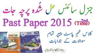 9th Genereal Science 2015 SOLVED Past Paper (2ND Time)