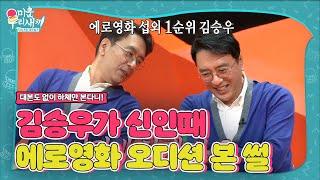 """""""대본도 없어!"""" 김승우, 에로영화 섭외 1순위에 얽힌…"""