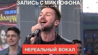 Голос с микрофона Сергея Лазарева - Сдавайся и Нереальная любовь (Голый голос)