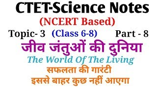 NCERT Science Notes-  जीवो में श्सवन(Respiration in Animals) Part-1