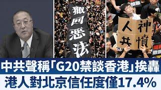 中共聲稱「G20禁談香港」挨轟  港人對北京信任度僅17.4%|早安新唐人【2019年6月25日】|新唐人亞太電視