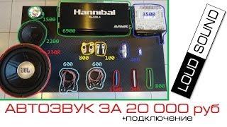 Аудиосистема за 20 000 руб - подключение и настройка(Аудиосистема за 20 000 руб - подключение и настройка Подробнее: http://vk.com/loud2012 ССЫЛКИ: + магазин: http://loudsound.su + instagram..., 2014-06-29T06:24:54.000Z)