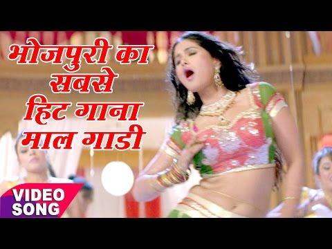 Bhojpuri Superhit Songs - Maal Gadi - Vardi Wala Gunda - Bhojpuri Hit Songs 2017 New
