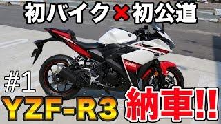 #1:バイク納車!相棒は・・・【モトブログ/YZF-R3】 thumbnail