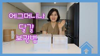 [공간정리인] 냉장고정리수납, 한 손으로 꺼내는 달걀 …