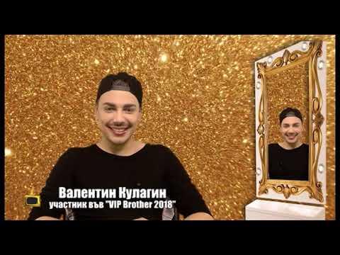 Валентин Кулагин пред Господари на ефира: Аз трябваше да спечеля ВИП Брадър