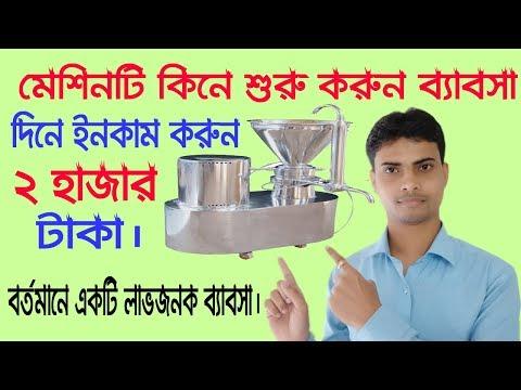 মেশিনটি কিনে ব্যাবসা করুন || Profitable business idea  in bangla || Tomato souch making business