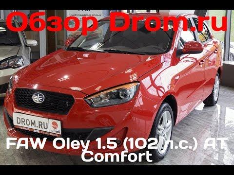 FAW Oley 2014 1.5 (102 л.с.) AT Comfort - видеообзор