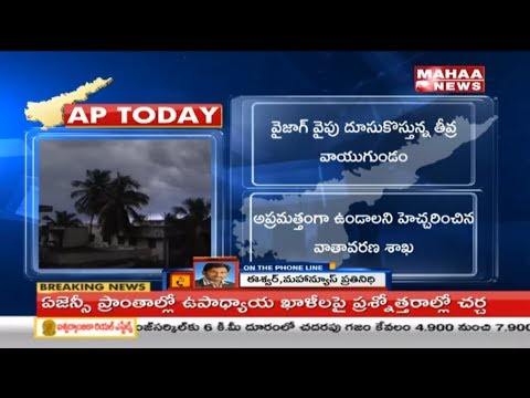 Heavy Rains Likely To Hit Vizag In Soon | Weather Updates | Vizag Updates | AP Today | Mahaa News