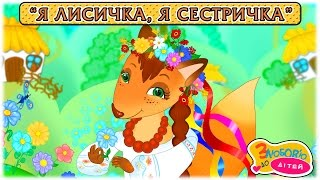 Мультик ''Я лисичка, я сестричка''   Коза Дереза. Українські пісні - З любов'ю до дітей