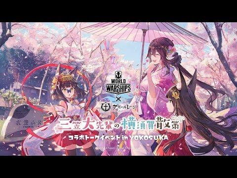 World of Warships×アズールレーン コラボトークイベント in YOKOSUKA