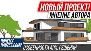 🔵  Современный  красивый дом с плоской кровлей для семьи. Обзор дома. Архитектура.