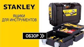 ящик для инструмента Stanley STST1-71963 обзор