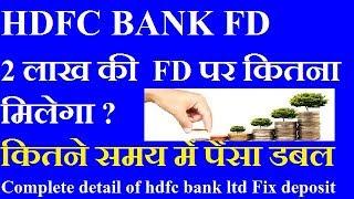 HDFC BANK FIX DEPOSIT SCHEME   HDFC BANK INTEREST RATE 2019 Hindi