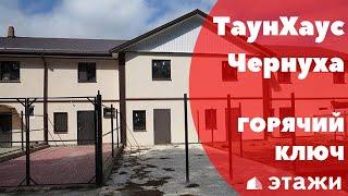 ТаунХаус в городе Горячий Ключ