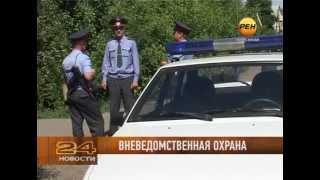 Вневедомственная охрана(, 2013-05-22T11:55:11.000Z)