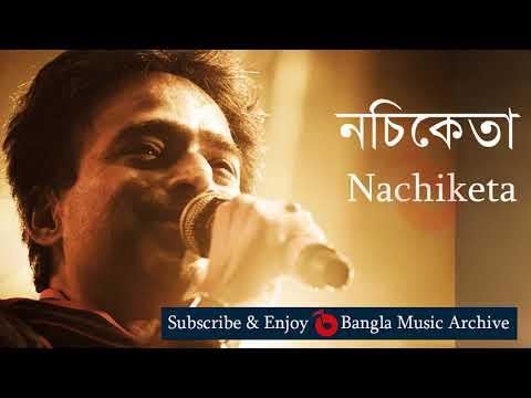 অন্তবিহীন পথ চলাই জীবন - নচিকেতা || Antobihin Pothe Cholai Jibon by Nachiketa | Bangla Music Archive