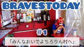 BRAVES公式YouTubeチャンネル「BRAVESTODAY」正々堂々配信開始! #1「みんなおいでよちろりん村へ」 第1回はいつもお世話になっている、東京都八王子市の ...